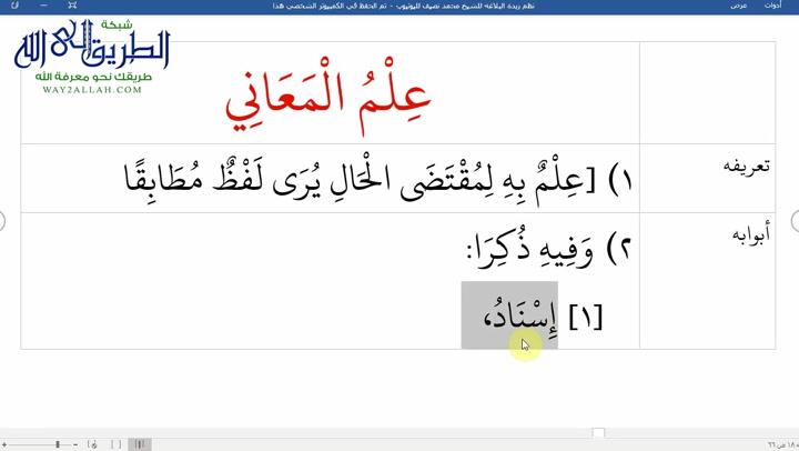 الدرس ( 7) شرح نظم زبدة البلاغة