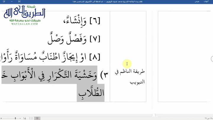 الدرس ( 9) شرح نظم زبدة البلاغة