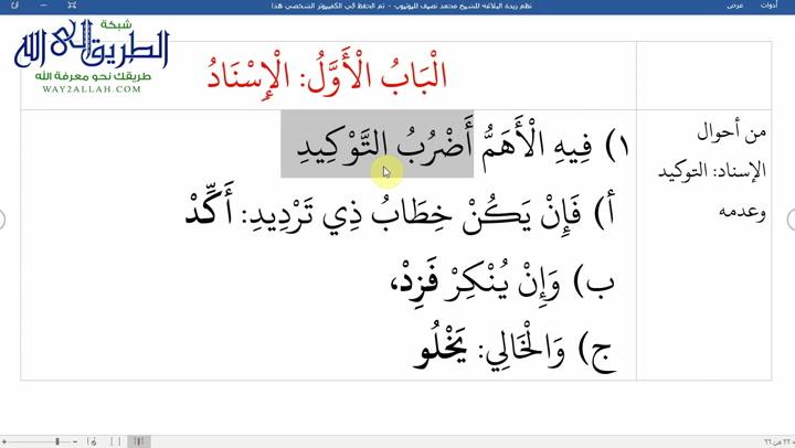 الدرس ( 10) شرح نظم زبدة البلاغة
