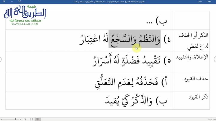 الدرس ( 16) شرح نظم زبدة البلاغة