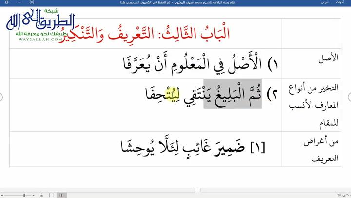 الدرس ( 18) شرح نظم زبدة البلاغة