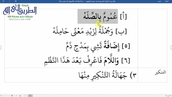 الدرس ( 20) شرح نظم زبدة البلاغة
