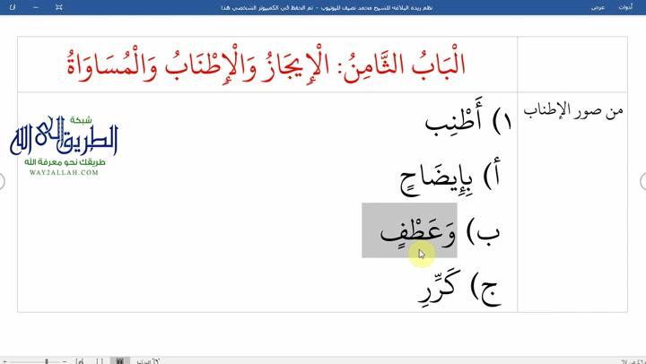 الدرس ( 32) شرح نظم زبدة البلاغة