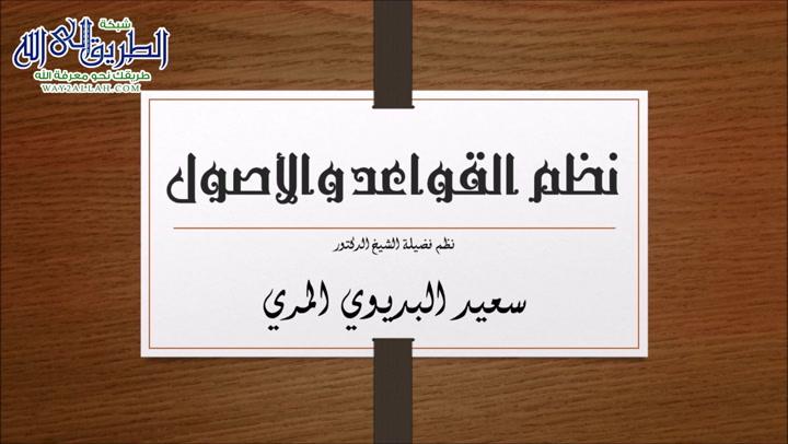 قراءة نظم القواعد والأصول للشيخ سعيد المري -  قرءاة المنظومات