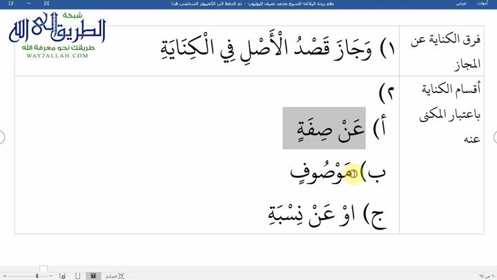 الدرس ( 45) شرح نظم زبدة البلاغة