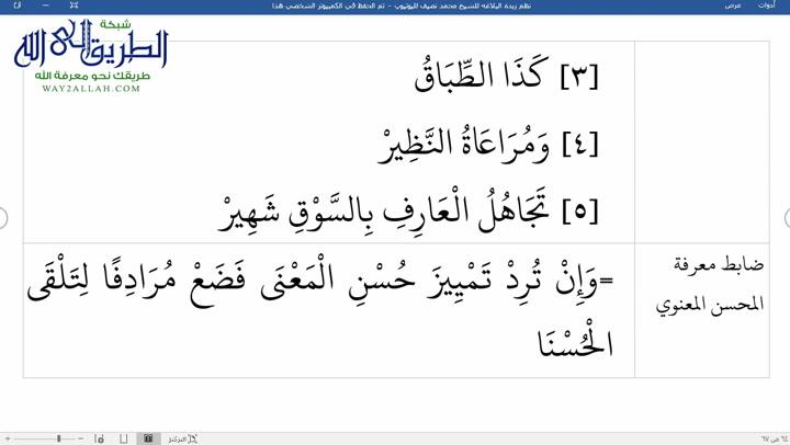 الدرس ( 49) شرح نظم زبدة البلاغة