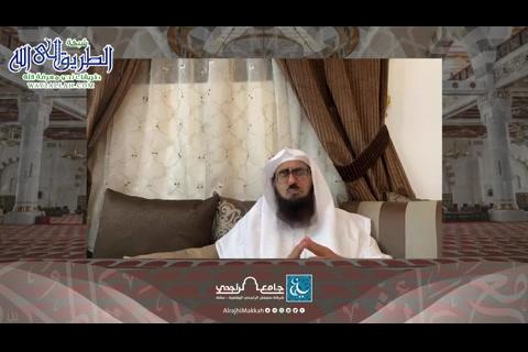 فقه أذكار الصباح والمساء - 25-9-1441هـ
