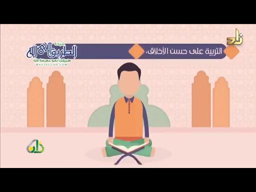 محكات التعامل مع المراهقين5 - حب الإستطلاع والهوية - اسس التربية