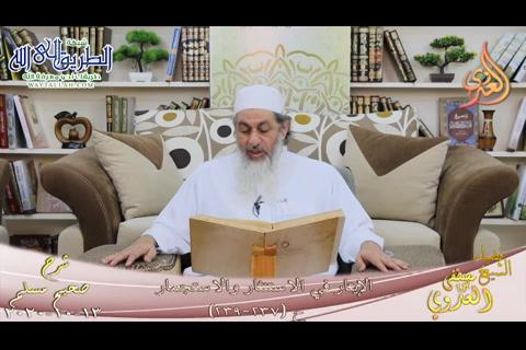 شرح صحيح مسلم -119- الإيتار في الاستنثار والاستجمار ح -237-239-   13 10 2020