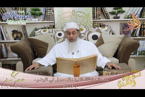 شرح صحيح مسلم -123- استحباب إطالة الغرة والتحجيل في الوضوء ح -246-  17 10 2020