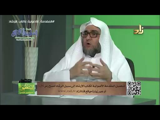 شرحالمقدمةالأصوليةلكتابالإرشاد(1)-د.محمودبنمحمدالكبش-برنامجليتفقهوا2