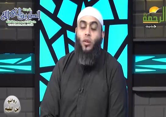 روائع 227 .. فوائد 98 .. العبد الموفق 9 ( 27/12/2020 ) روائع ابن القيم