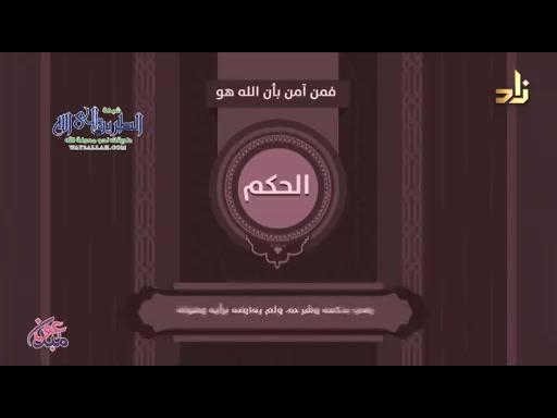 برنامج مقرأة الإمام نافع  الحلقة 161