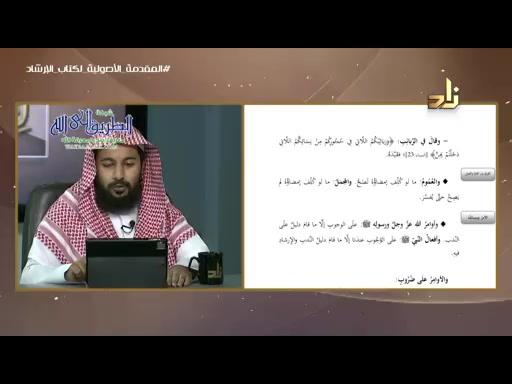 شرح المقدمة الأصولية لكتاب الإرشاد (2) - د. محمود بن محمد الكبش - برنامج ليتفقهوا 2