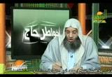 خواطر حاج (6/12/2009) حلقة خاصة