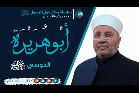 قصة الصحابي أبو هريرة الدوسي رضي الله عنه  - رجال حول الرسول