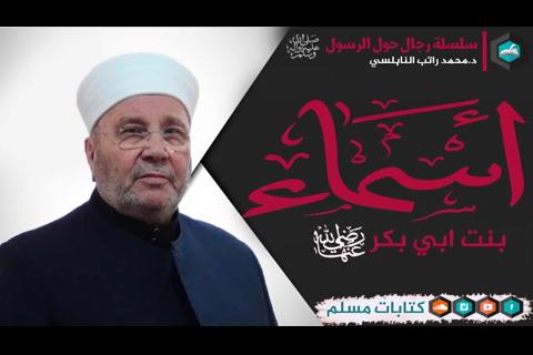 قصة الصحابي أسماء بنت ابي بكر رضي الله عنهما - رجال حول الرسول