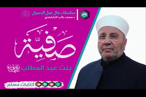 قصة الصحابي صفية بنت عبد المطلب رضي الله عنهما - رجال حول الرسول