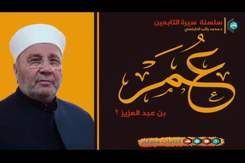 قصة عمر بن عبد العزيز 2 - سيرة التابعين