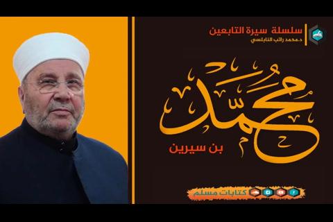 قصة محمد بن سيرين - سيرة التابعين
