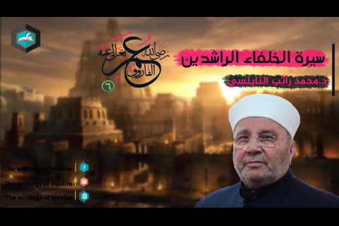 سيدنا عمر بن الخطاب رضي الله عنه 6 - سيرة الخلفاء الراشدين