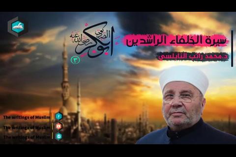 سيدنا أبو بكر الصديق رضي الله عنه 3 - سيرة الخلفاء الراشدين