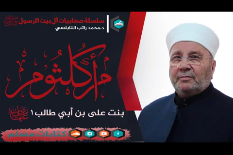 قصة السيدة ام كلثوم بنت علي بن ابي طالب1 - سيرة الصحابيات