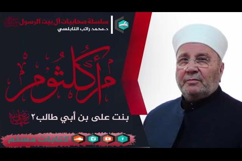 قصة السيدة ام كلثوم بنت علي بن ابي طالب2 - سيرة الصحابيات