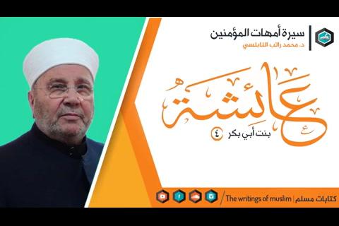 عائشة بنت ابي بكر أم المؤمنين رضي الله عنها4 - سيرة أمهات المؤمنين