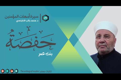 حفصة بنت عمر بن الخطاب أم المؤمنين رضي الله عنها - سيرة أمهات المؤمنين