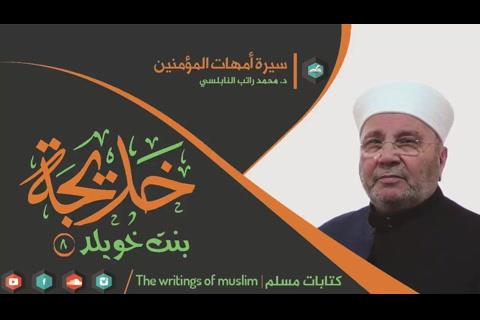 خديجة بنت خويلد أم المؤمنين رضي الله عنها8 - سيرة أمهات المؤمنين