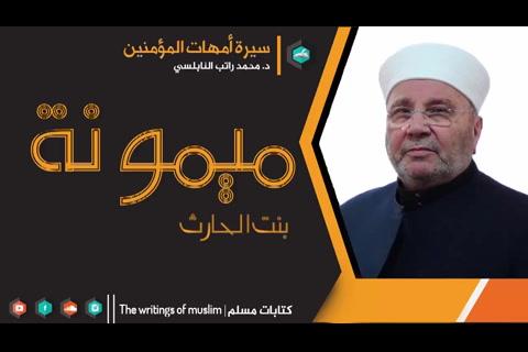 مأمونة بنت الحارث أم المؤمنين رضي الله عنها - سيرة أمهات المؤمنين