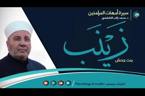 زينب بنت جحش أم المؤمنين رضي الله عنها - سيرة أمهات المؤمنين