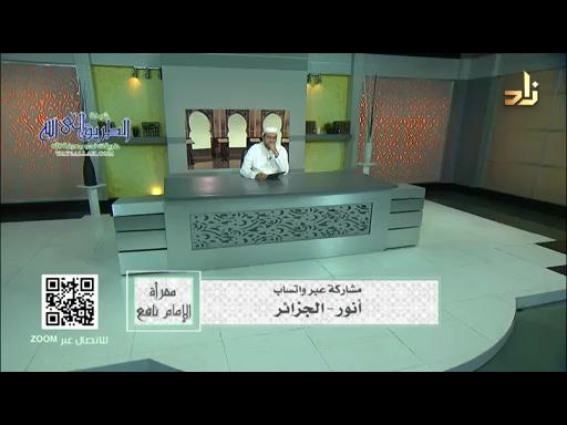 برنامج مقرأة الإمام نافع  الحلقة 162