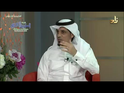 قيمة الاحترام بين أفراد الأسرة  برنامج زاد الأسرة  د. ماجد الحارثي