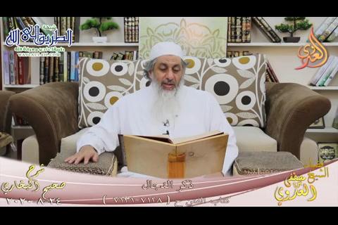 البخاري -655- ذكر الدجال ح -7128-7131-   24 8 2020