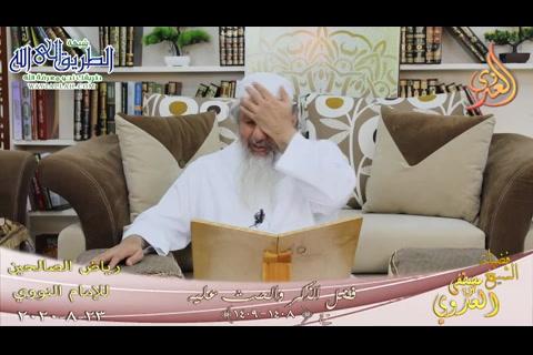 رياض الصالحين -227- فضل الذكر والحث عليه ح -1408-1409-   23 8 2020