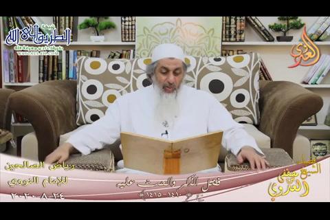 رياض الصالحين -228- فضل الذكر والحث عليه 2ح-1410-1415-  24 8 2020