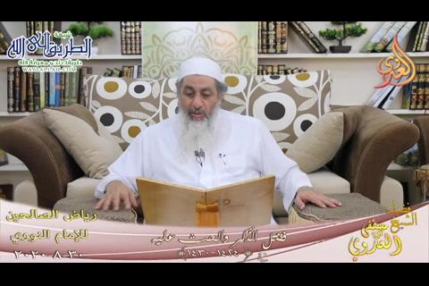 رياض الصالحين -232- أقرب ما يكون العبد من ربه وهو ساجد ح-1424-1430-  30 8 2020