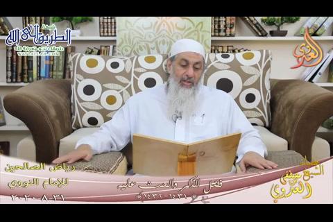 رياض الصالحين -233- فضل الذكر والحث عليه ح-1431-1432- 31 8 2020