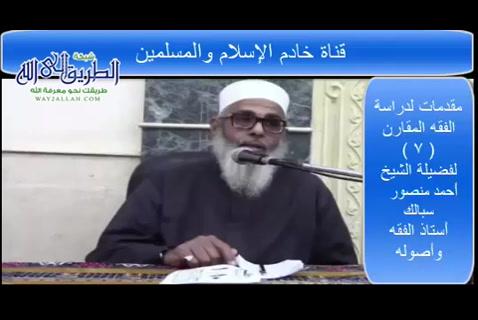 مقدماتلدراسةالفقهالمقارن-7-