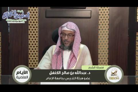 المجلس - 1 - شرح أداب المشي الى الصلاة   - مغرب 25 - 5-1441-هــ