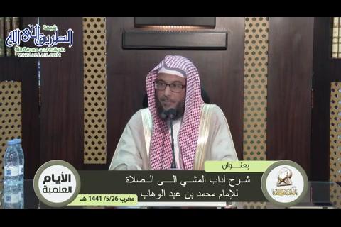 المجلس-3-شرحأدابالمشيالىالصلاة-مغرب26-5-1441