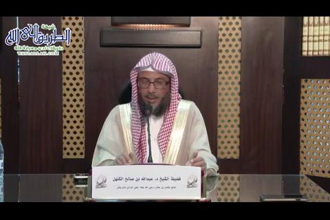المجلس-4-شرحكتابآدابالمشيالىالصلاة-عشاء26-5-1441-هــ