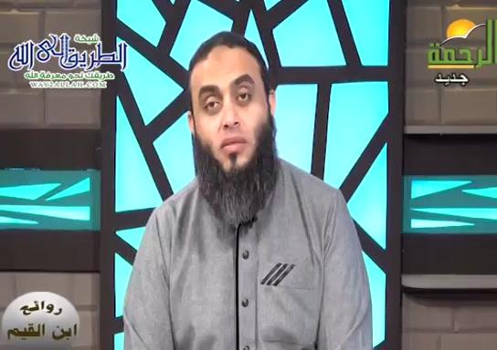 روائع229-العبدالموفق10-فوائد100(10/1/2021)روائعابنالقيم