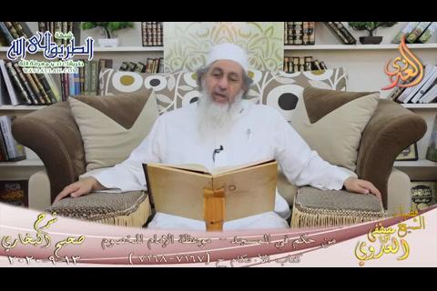 البخاري -673- من حكم في المسجد ـ موعظة الإمام للخصوم ح -7167-7168-   13 9 2020