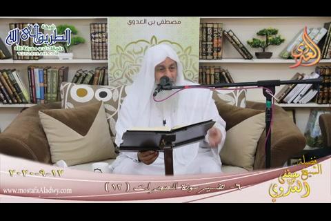تفسير سورة الحجرات -6- الغيبة الآيات -12-   12 9 2020