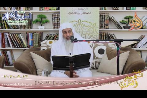 تفسير خواتيم سورة الحجرات - 7 - الآيات -13-18- 16 9 2020