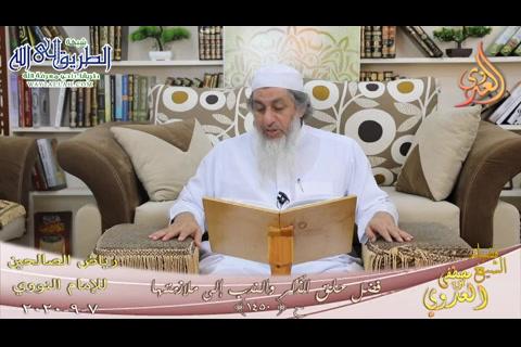 رياض الصالحين -240- فضل حلق الذكر والندب إلى ملازمتها ح -1450-   7 9 2020
