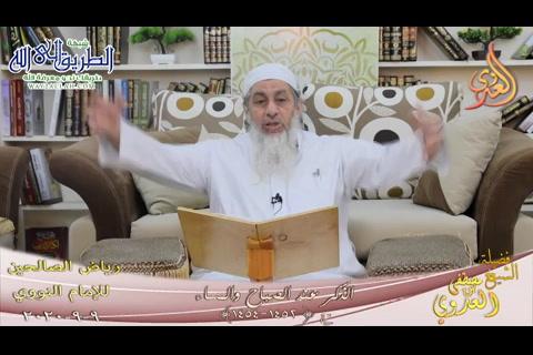رياض الصالحين -242- الذكر عند الصباح والمساء ح-1452-1454- 9 9 2020